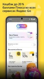 бесплатно Яндекс Go - заказ Такси онлайн screen_7