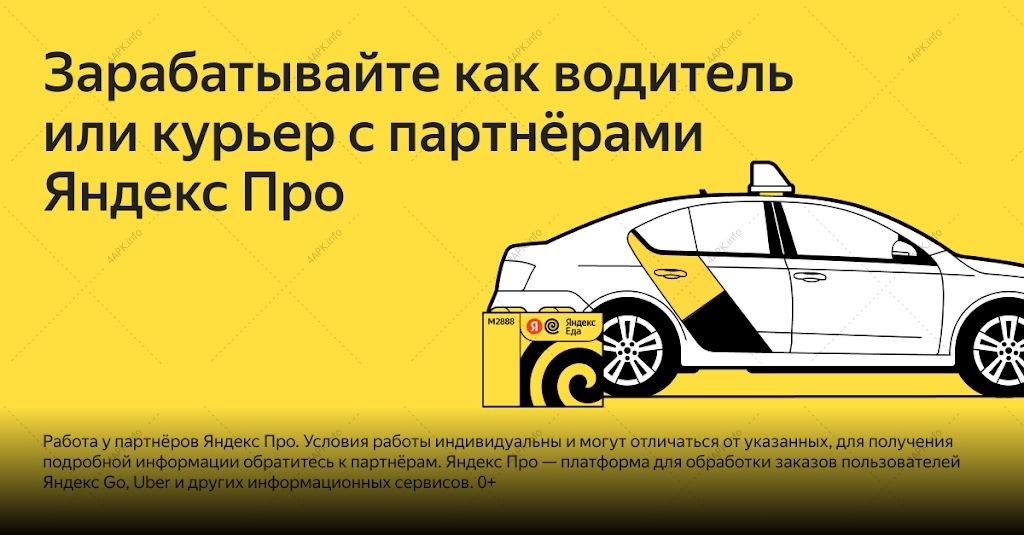 Яндекс Таксометр screenshot