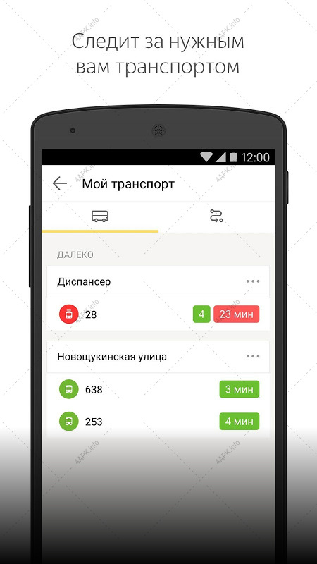 Яндекс.Транспорт screenshot