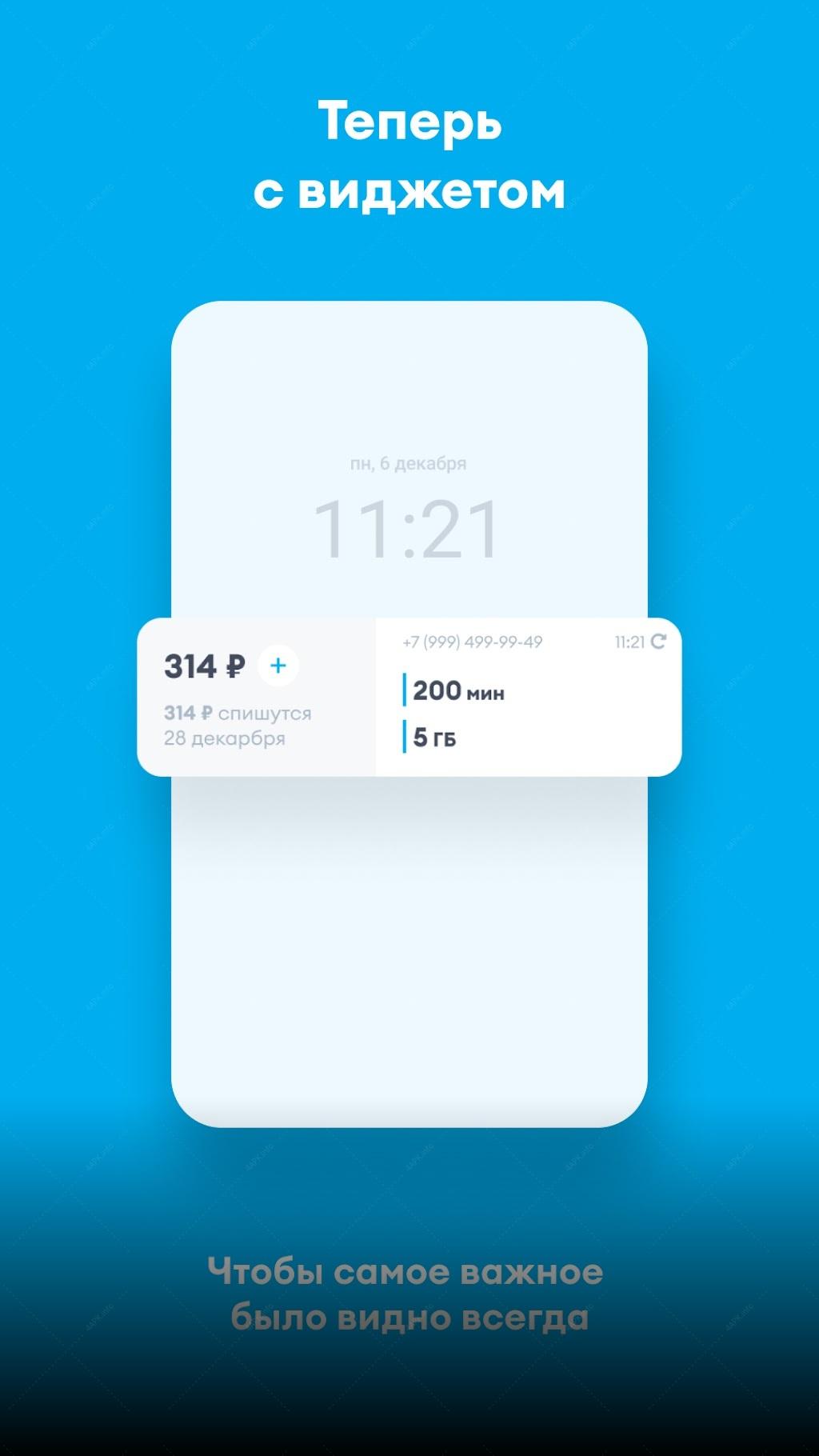 yota apk android мобильный оператор