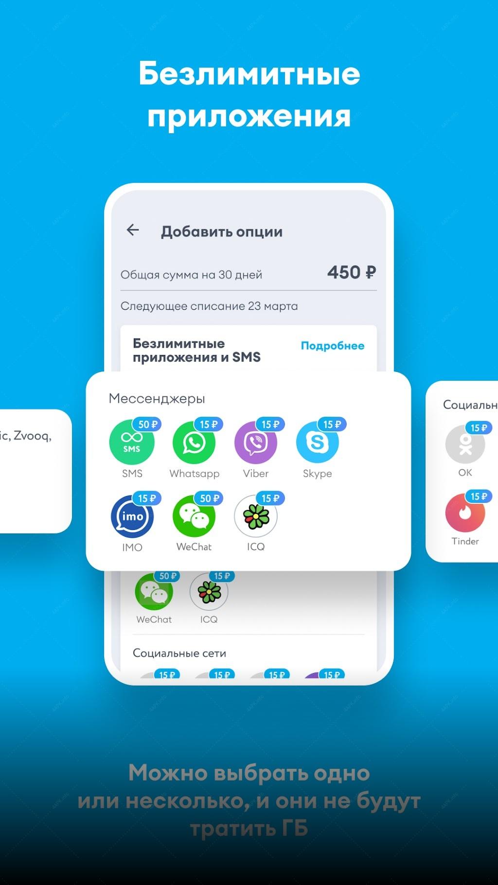 Приложение мобильный оператор yota скачать скачать программу fixer