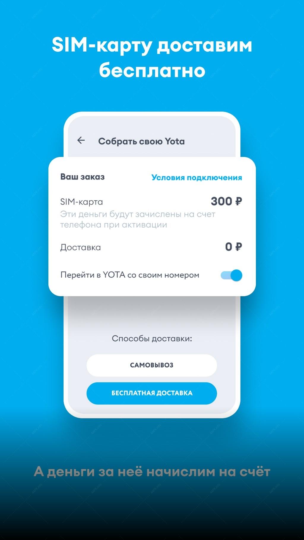 yota приложение apk