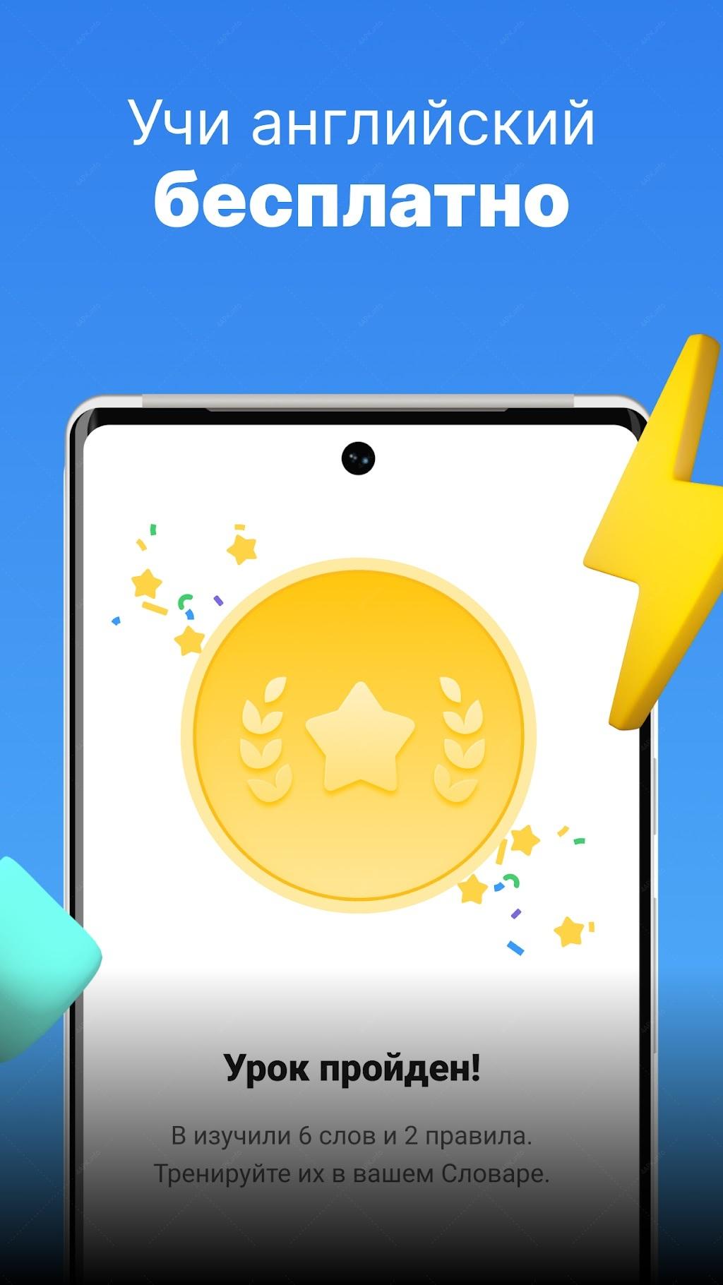 Выучить английский языкс Simpler —проще простого screenshot