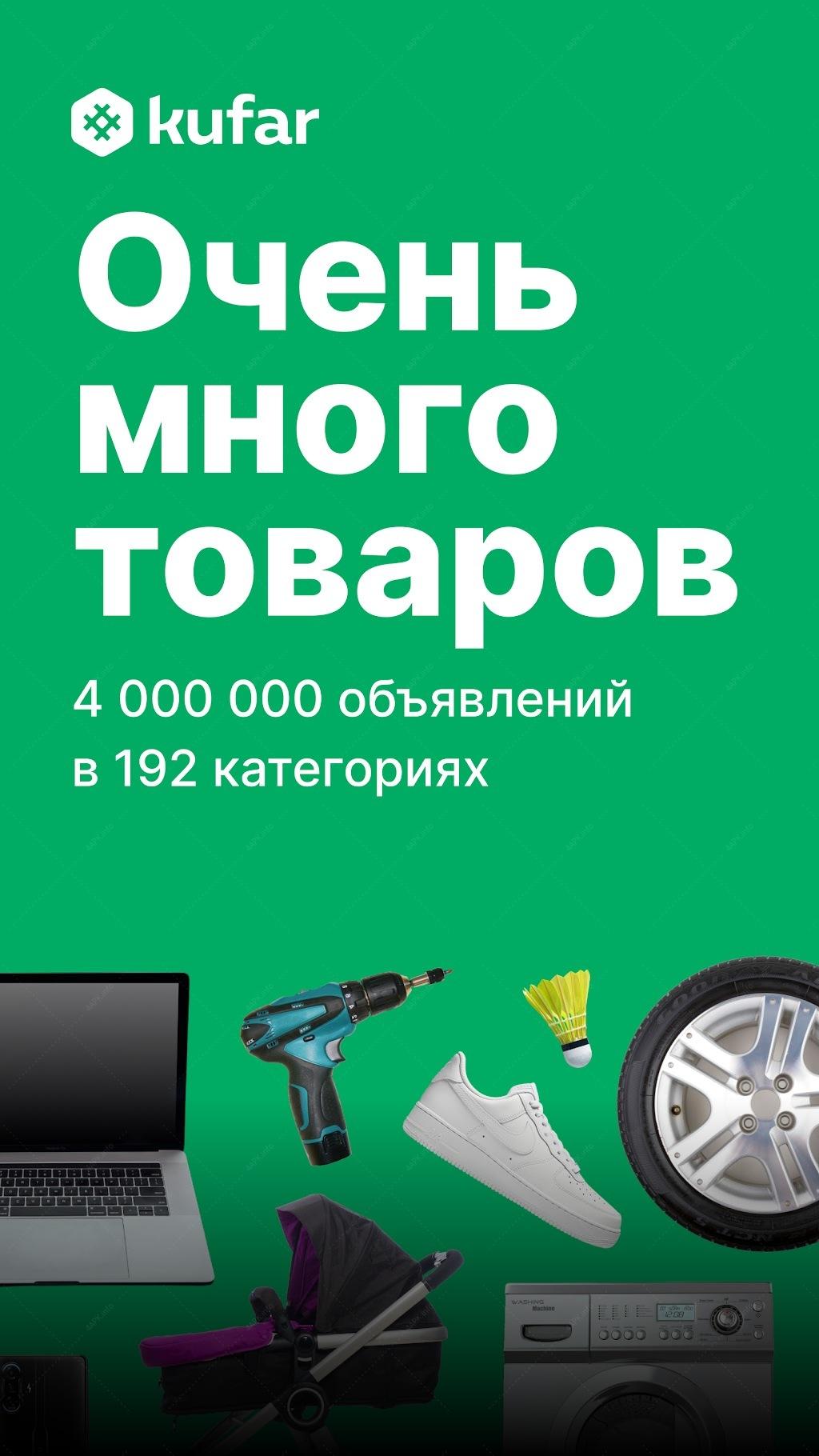 Kufar - бесплатные объявления screenshot