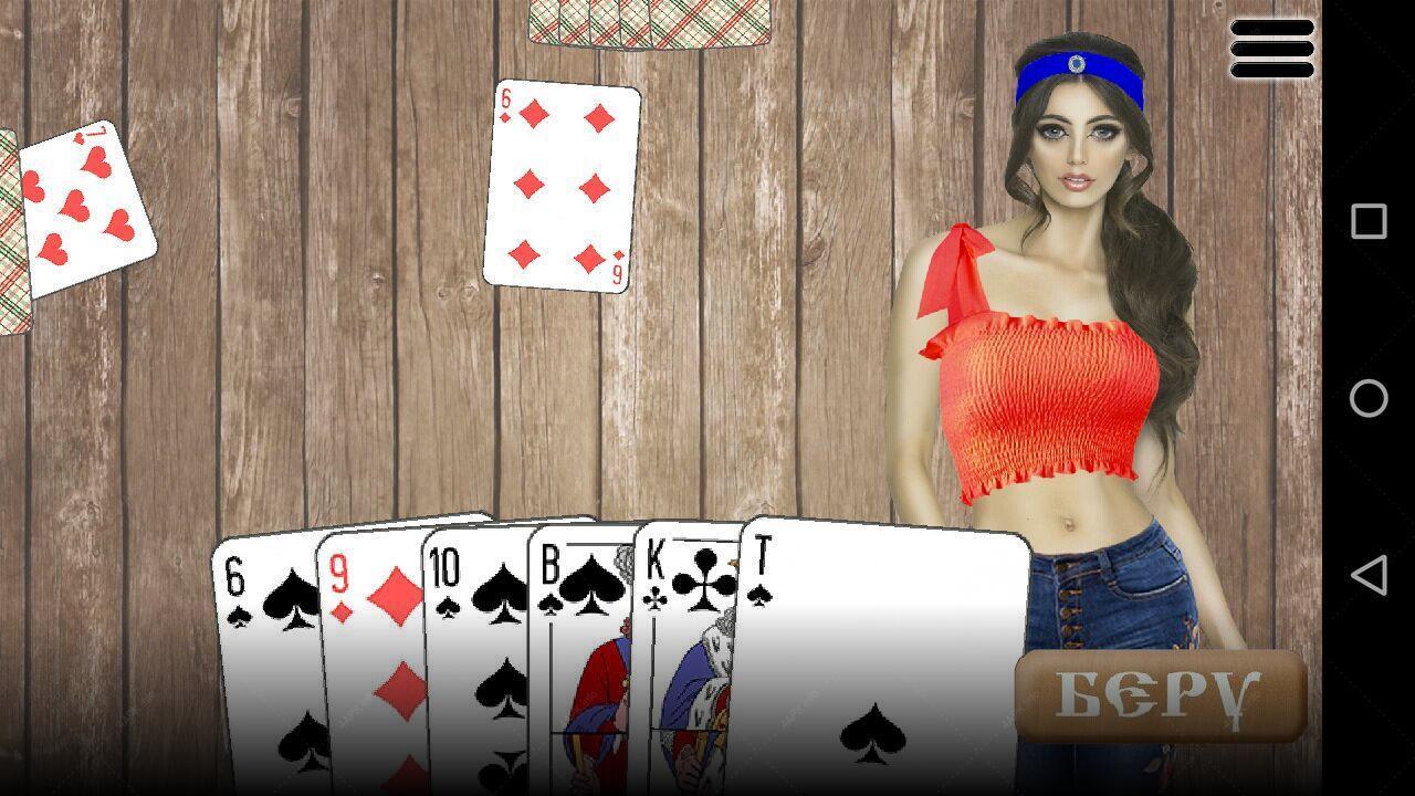 На что с девушкой играть в карты в дурака казино онлайн на реальные деньги с бонусом при регистрации