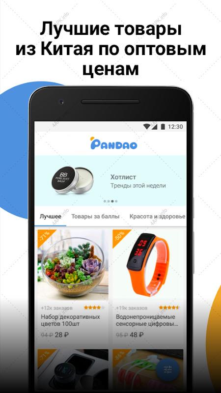 Pandao - покупай выгодно screenshot