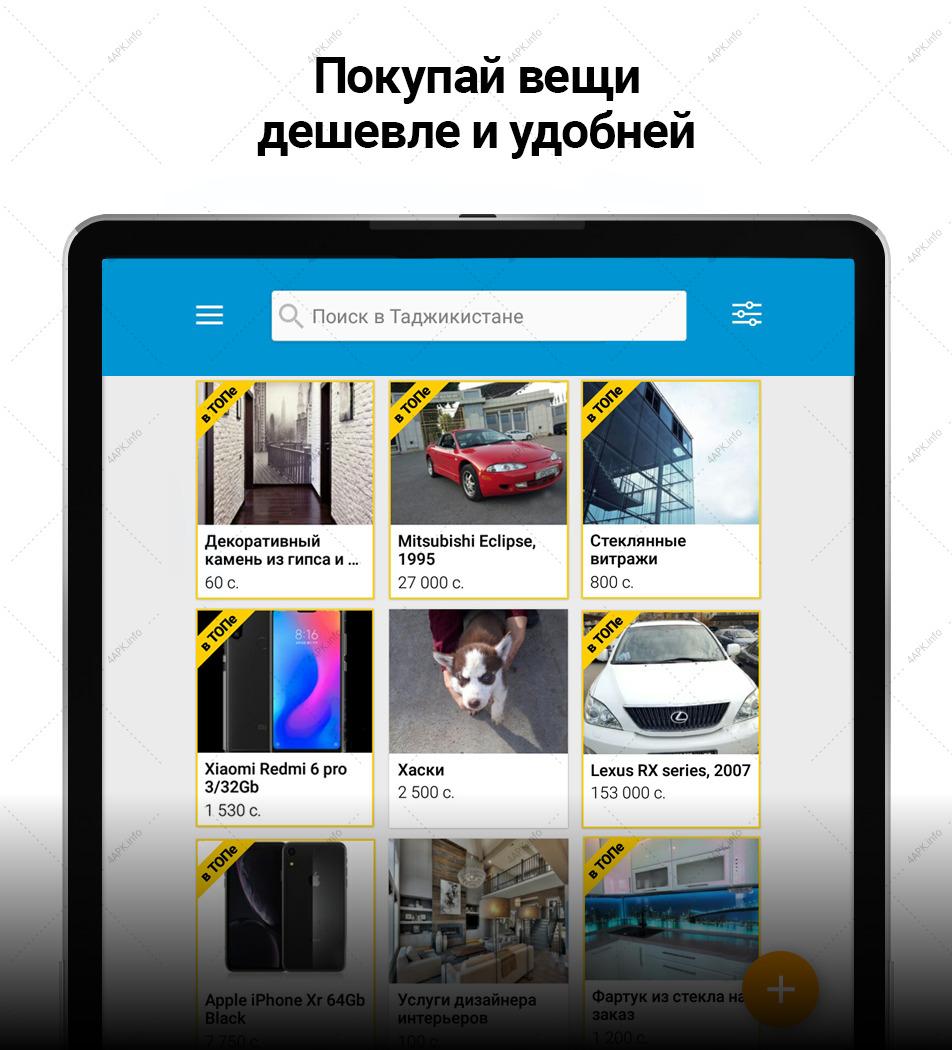 СОМОН.ТЧ объявления в Таджикистане screenshot