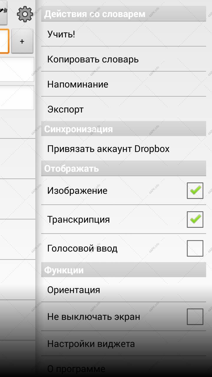 Мой личный словарь screenshot