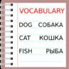 Мой личный словарь 1.0