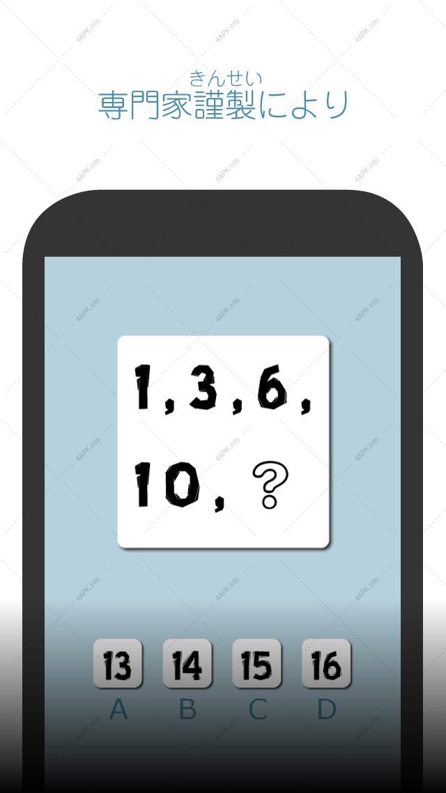 IQ様(IQさま) 図形33問でIQがわかる screenshot