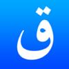 Приложение -  Quran. 44 Languages Text Audio