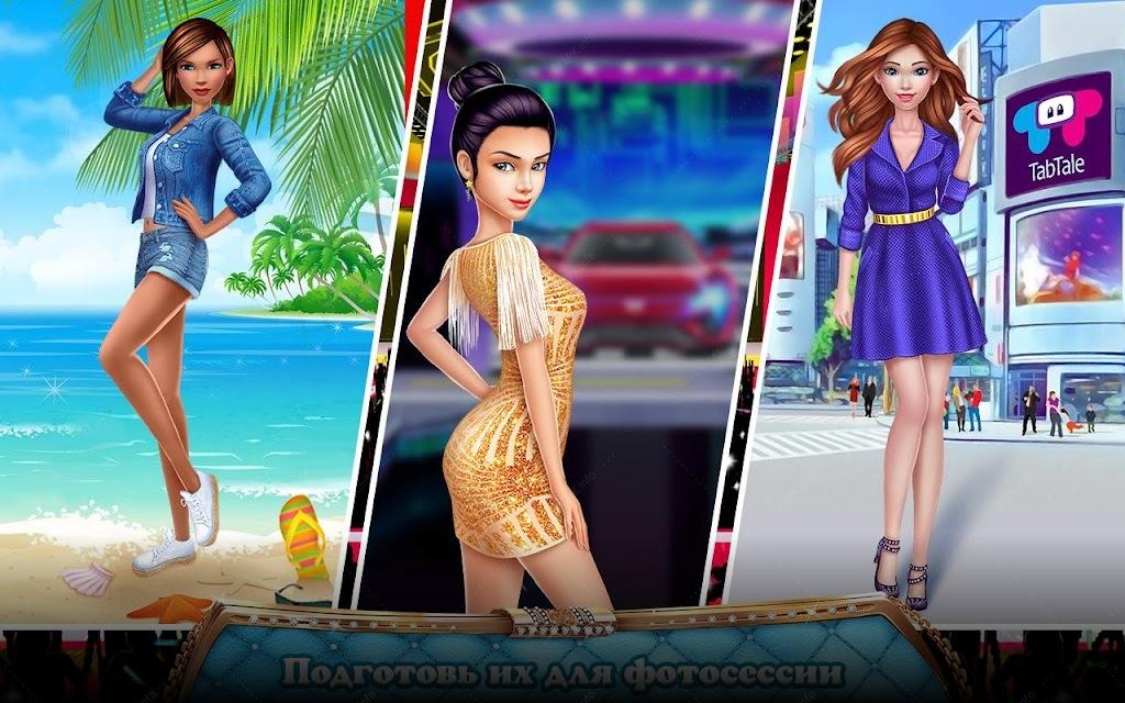 Личный стилист – Хочу быть лучшей! screenshot