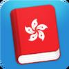 Приложение -  Learn Cantonese Phrasebook