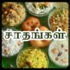 Приложение -  Tamil Samayal Variety Rice