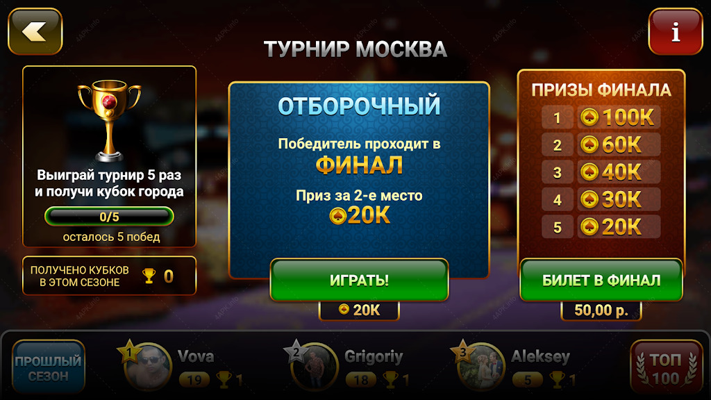 покер онлайн игру скачать андроид на