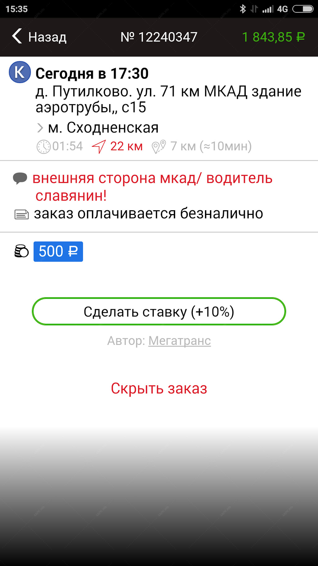 РБТ Такси screenshot