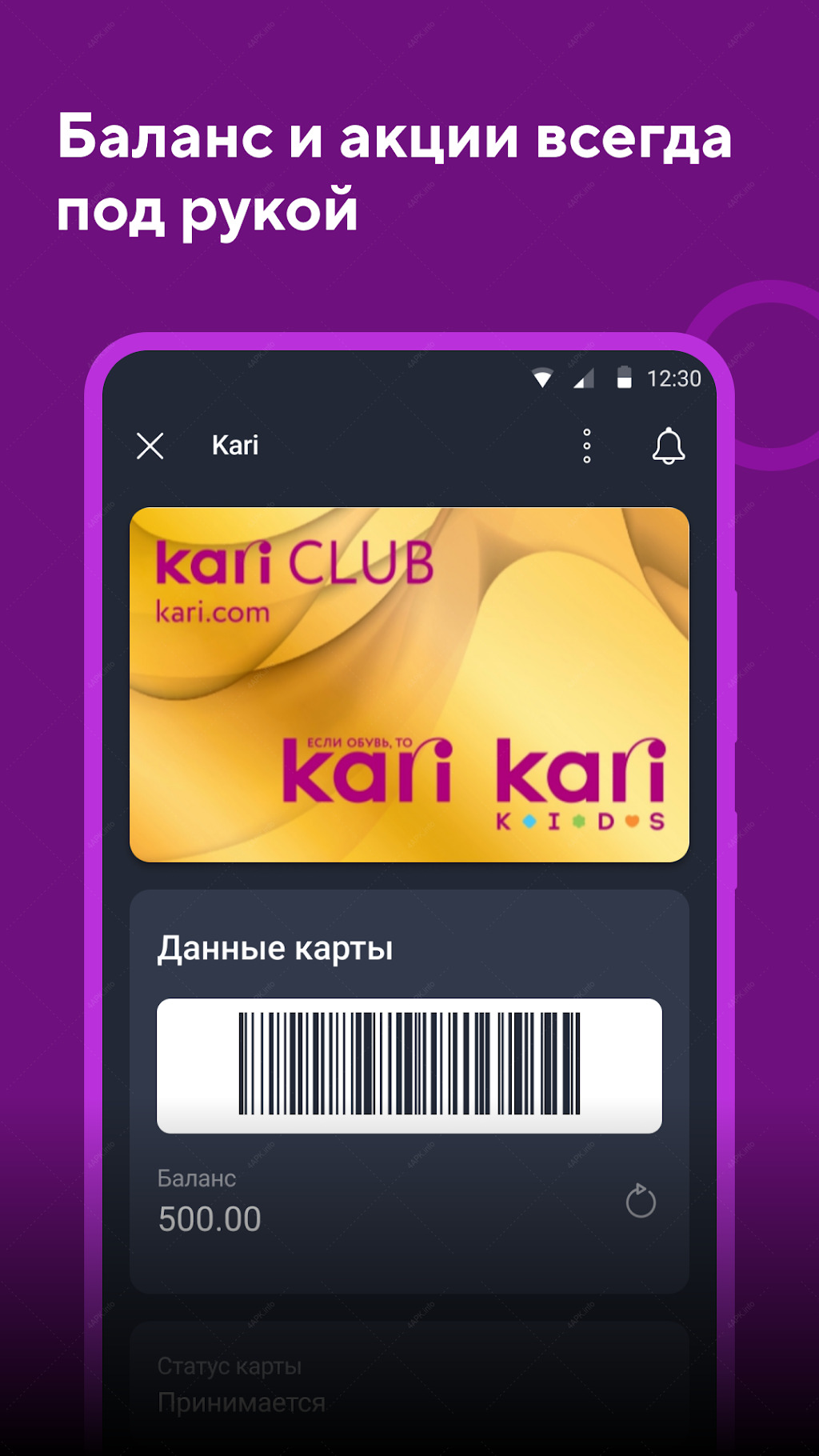 Кошелёк. Скидочные и бонусные карты screenshot