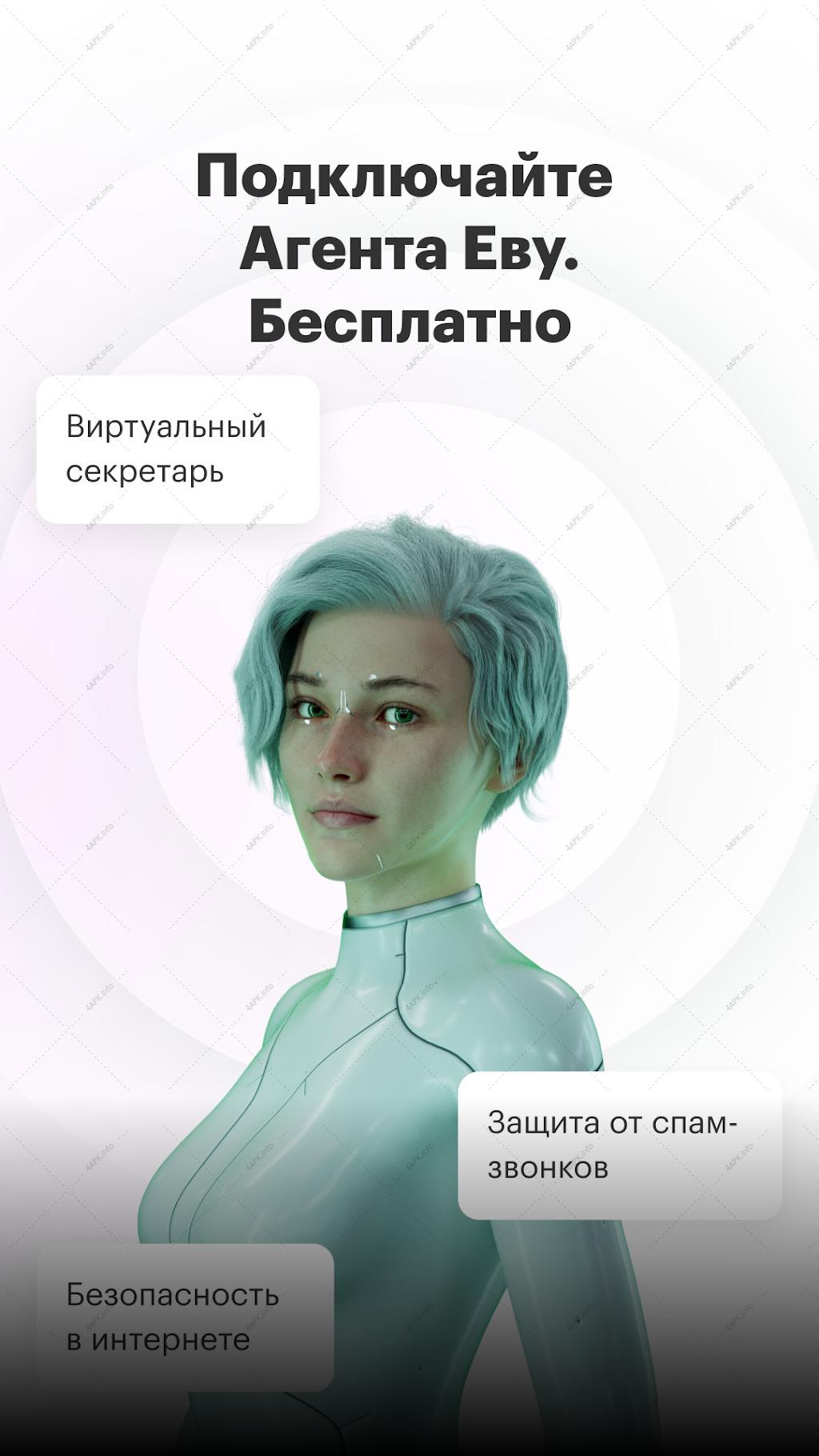 МегаФон: Личный кабинет screenshot