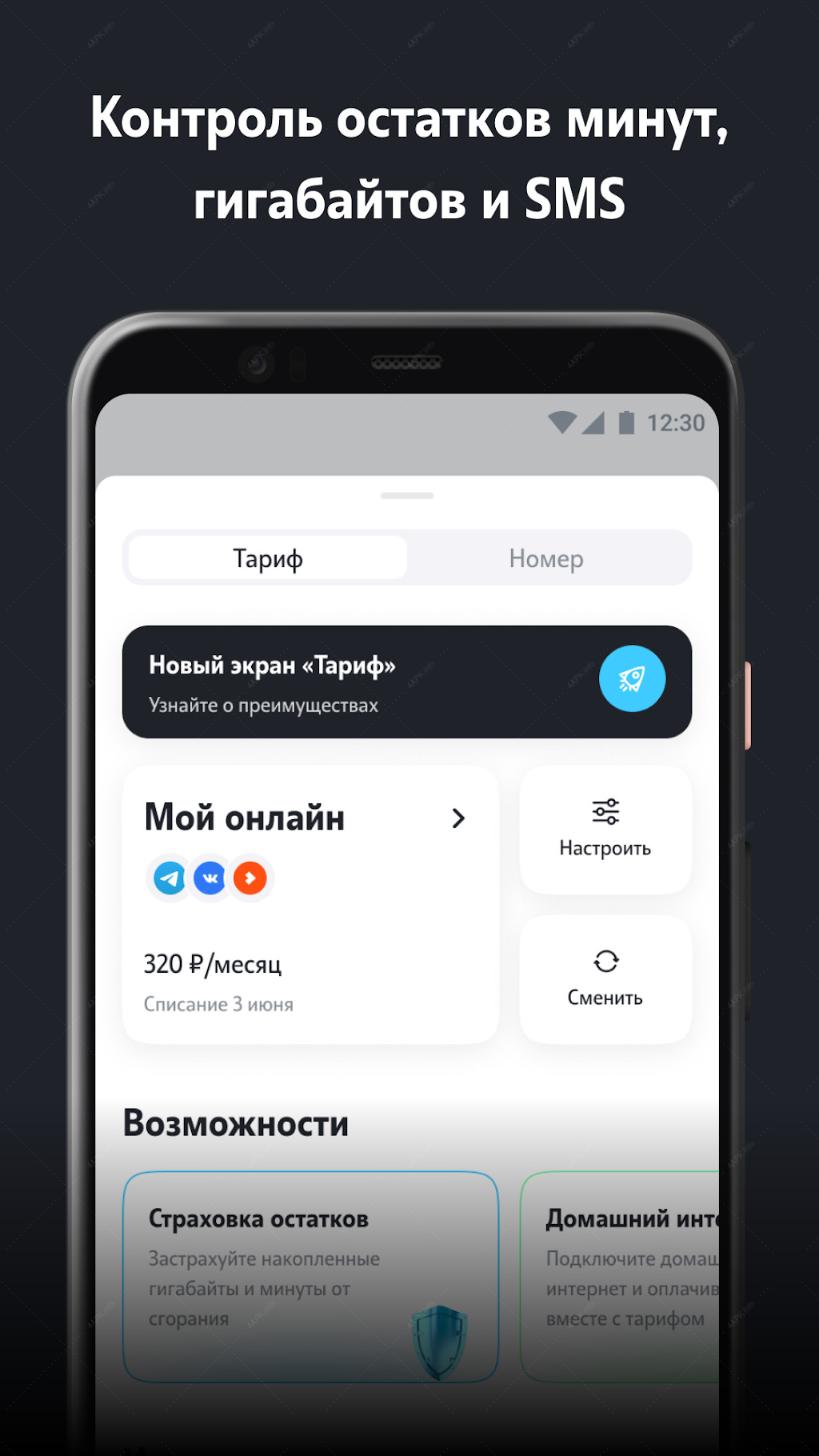 Мой Tele2: личный кабинет screenshot