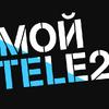Приложение - Мой Tele2: личный кабинет