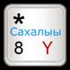 Сахалыы клавиатура (якутская) 20170207