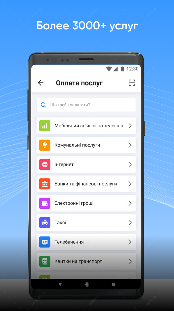 EasyPay - платежи онлайн screenshot