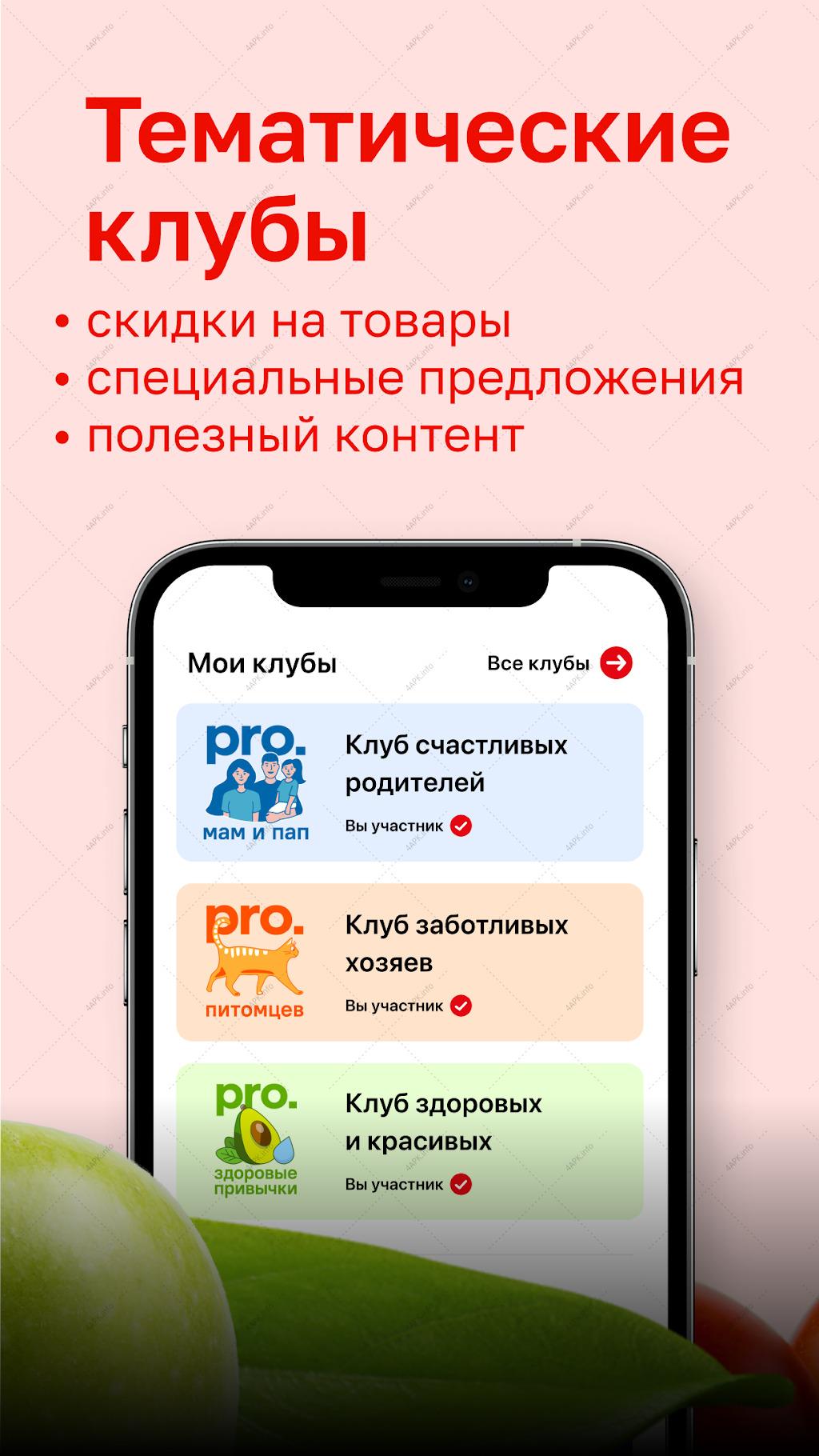 Магнит: сеть магазинов screenshot