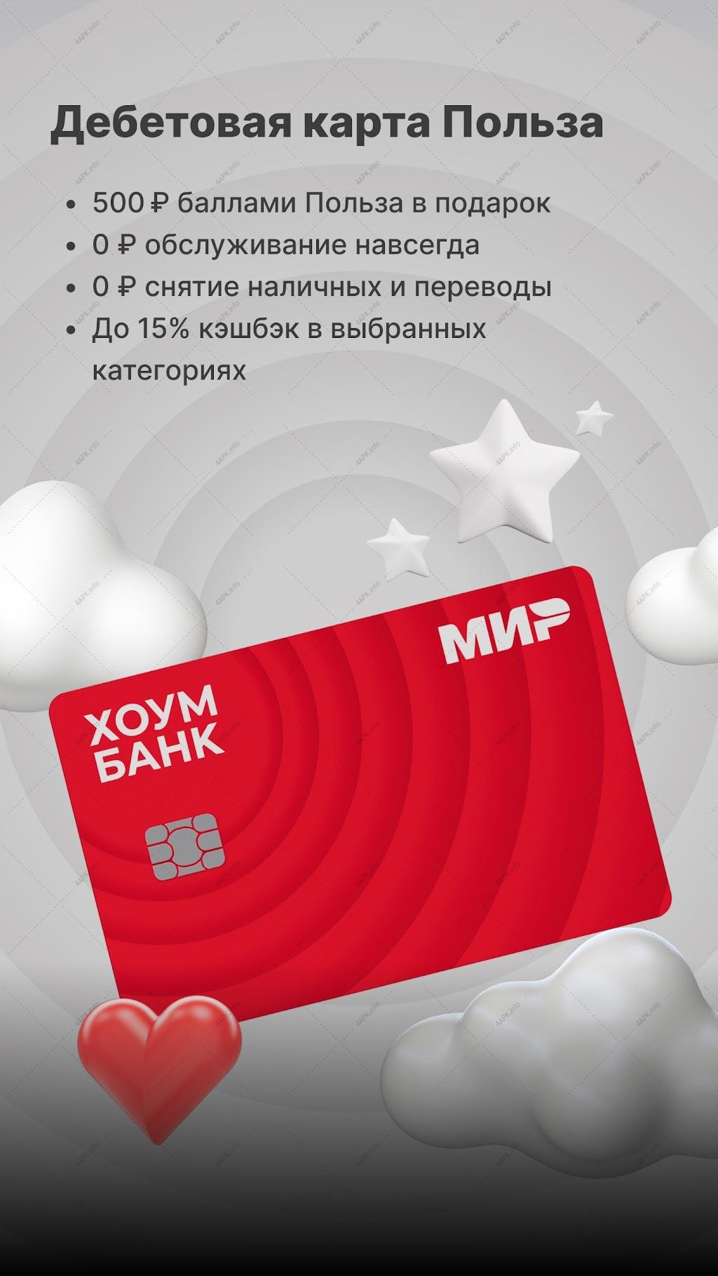 тинькофф банк приложение apk