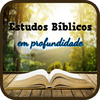 Приложение -  Углубленное изучение Библии
