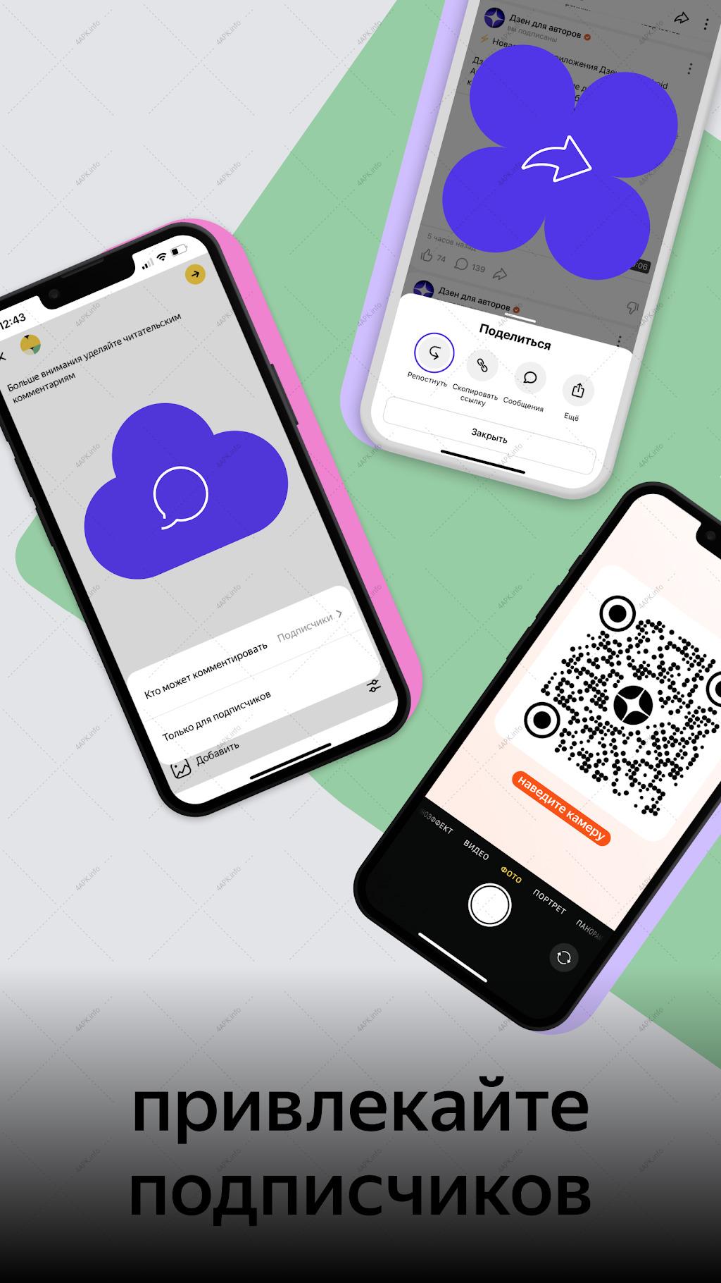 Яндекс.Дзен : интересные статьи, видео и новости screenshot