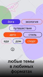 приложение Яндекс.Дзен : интересные статьи, видео и новости screen_0.jpg