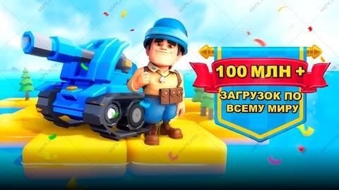 приложение Top War: Игра Битвы screen_0.jpg