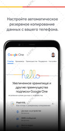 приложение Google One screen_0.jpg