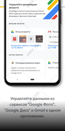 приложение Google One screen_1.jpg