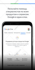 приложение Google One screen_3.jpg