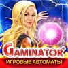 Игра -  Гаминатор Казино Слоты Игровые Автоматы Бесплатные