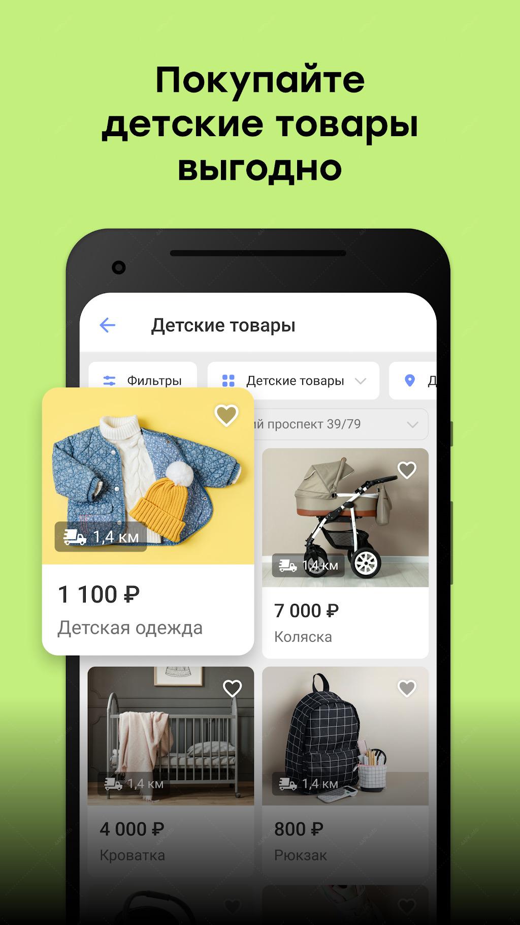 Юла: продать, купить, дарить screenshot