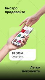 приложение Юла: продать, купить, дарить screen_0.jpg