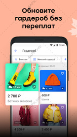 приложение Юла: продать, купить, дарить screen_1.jpg
