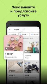 приложение Юла: продать, купить, дарить screen_2.jpg