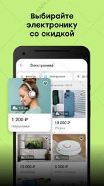 приложение Юла: продать, купить, дарить screen_4.jpg