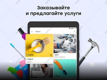 приложение Юла: продать, купить, дарить screen_8.jpg