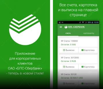 Мобильный клиент БПС-Сбербанк screenshot