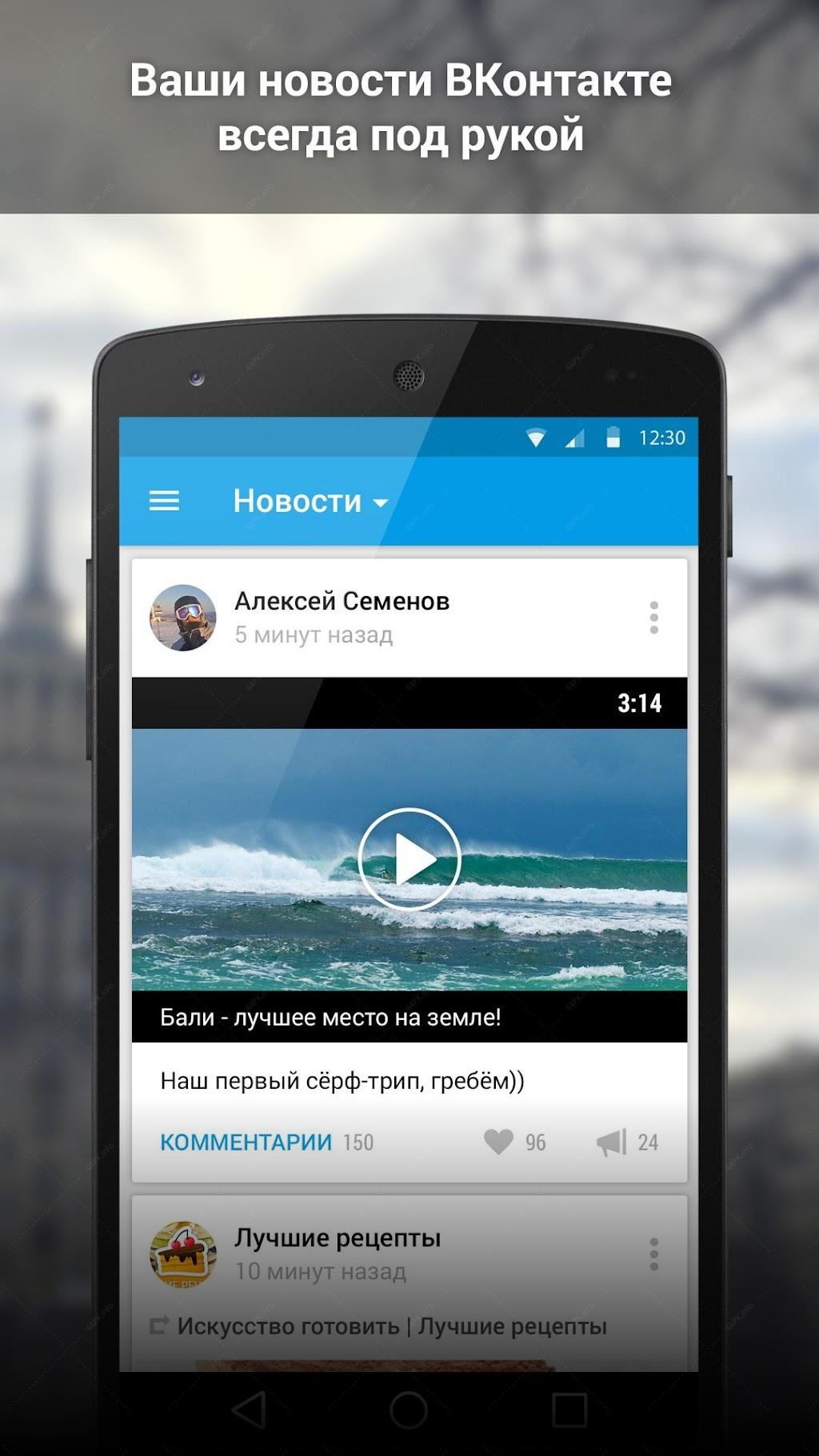 приложение вконтакте apk