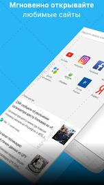 скачать Google Chrome: быстрый браузер screen_0