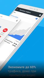 скачать приложение Google Chrome: быстрый браузер screen_1