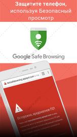 на android Google Chrome: быстрый браузер screen_4