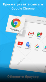 для смартофона Google Chrome: быстрый браузер screen_5