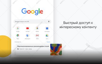 для мобильного Google Chrome: быстрый браузер screen_6
