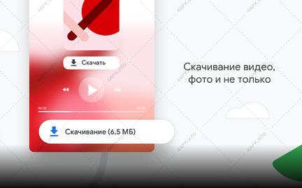 бесплатно Google Chrome: быстрый браузер screen_7